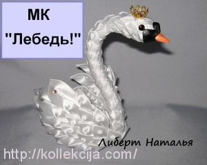 Лебедь из лент