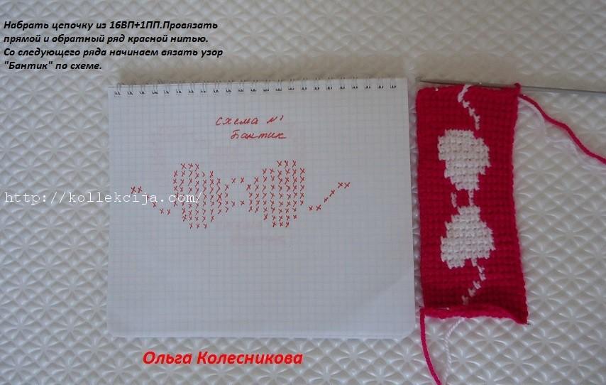 Домашние тапочки тунисским вязанием описание