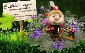 Кукла Божья Коровка