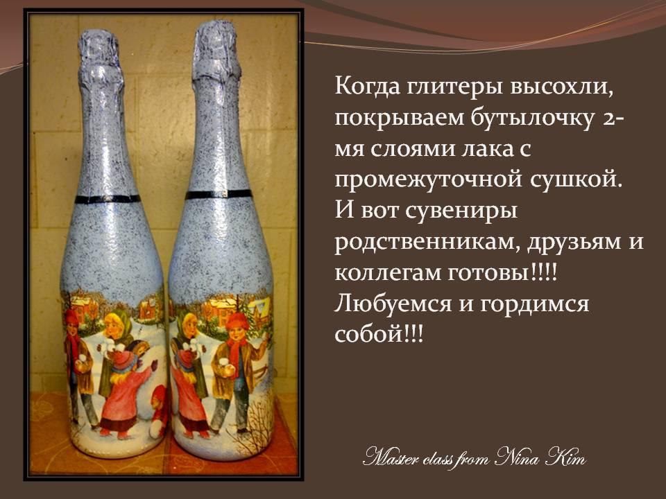 Декупаж новогодней бутылки