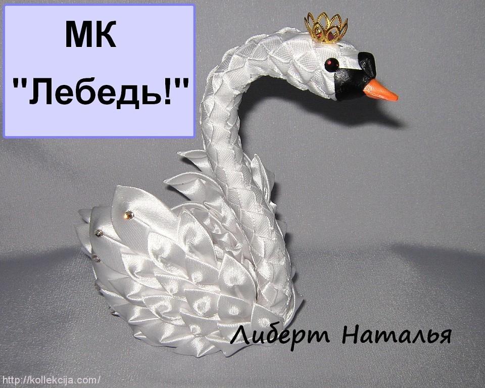 Лебеди из лент своими руками пошаговое