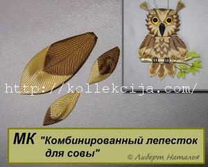 Лепесток для совы