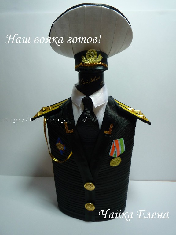 Бутылка военный