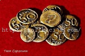 Монеты для денежного дерева