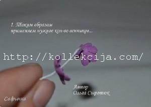 маленький цветок из фоамирана 19