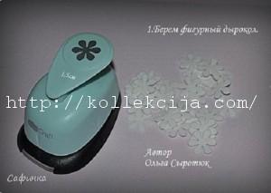 маленький цветок из фоамирана 2